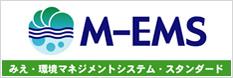 M-EMS(みえ・環境マネージメントシステム・スタンダード)ステップ1を取得