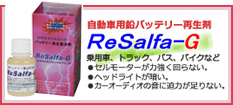ReSelfa-G