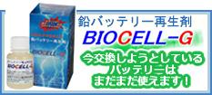 BIO CELL-G